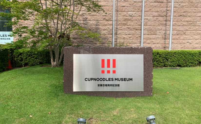 Osaka Adventure: Cup Noodle Museum